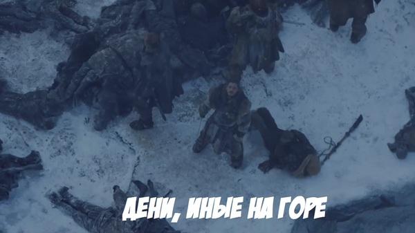 Как можно было закончить войну на Севере. игра престолов, Игра престолов 7 сезон, иные, 6серия, спойлер, дейнерис побеждает, Джон Сноу, дракон, длиннопост