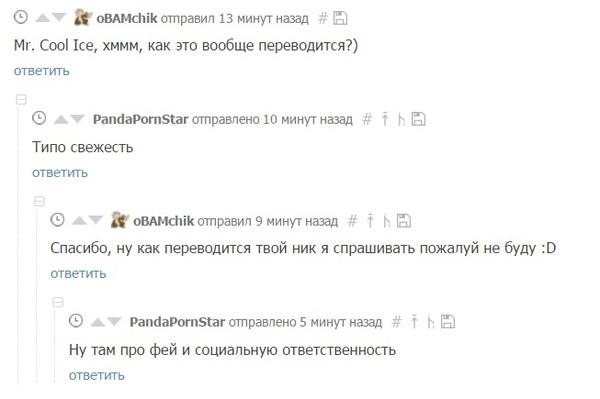 Социально ответственная фея комментарии, скриншот