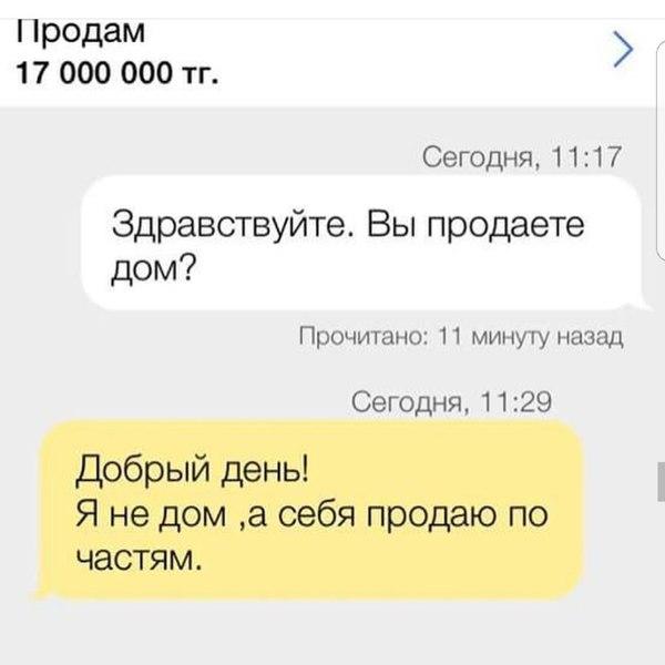 Астанчан напугало объявление продающего себя на органы мужчины объявление, казахстан, астана, органы, на органы, продажа себя, продажа, длиннопост
