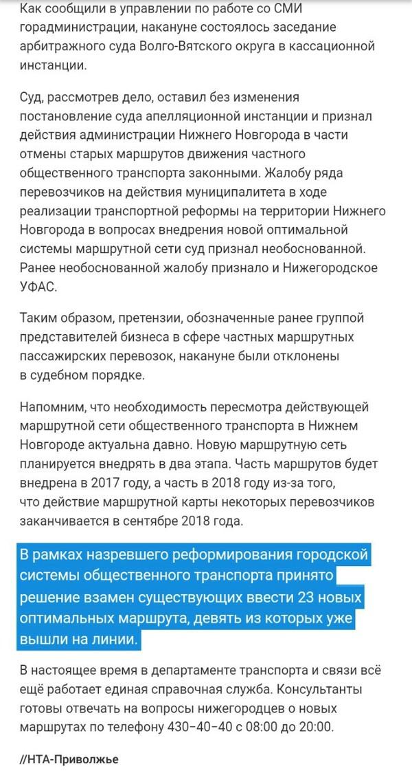 Действия администрации Нижнего Новгорода при внедрении новой маршрутной сети признаны судом законными Нижний Новгород, новости, общественный транспорт