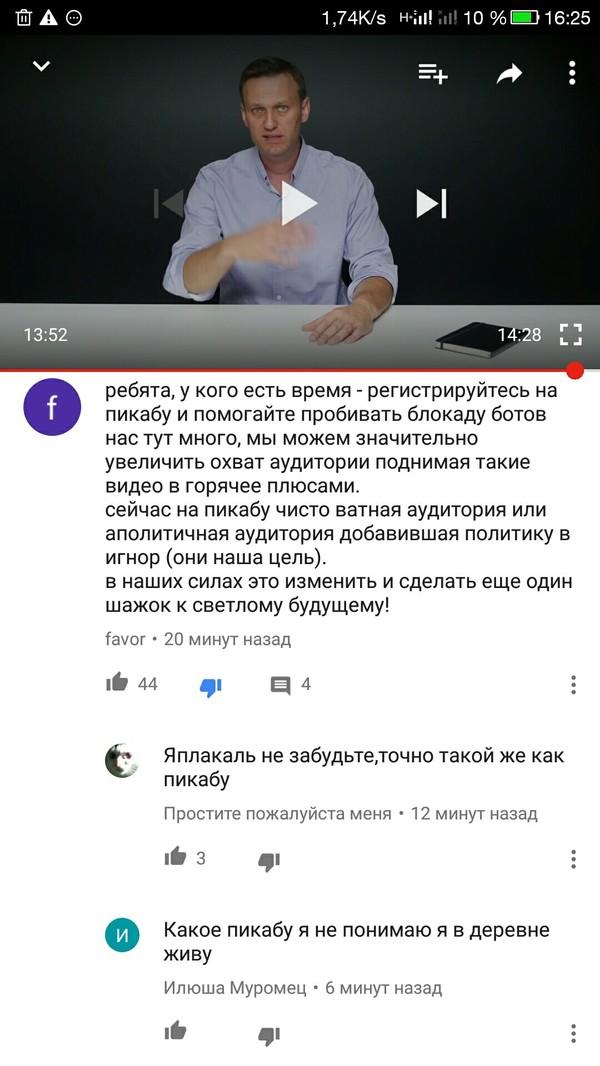 Метеорологи предсказывают политическое обострение. Политика, Алексей Навальный, youtube, скриншот