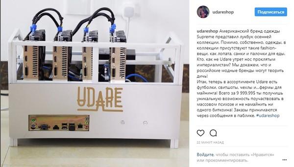 Российский бренд одежды Udare предложил подписчикам купить фирменную ферму для майнинга майнинг, supreme, мода, ферма майнинга