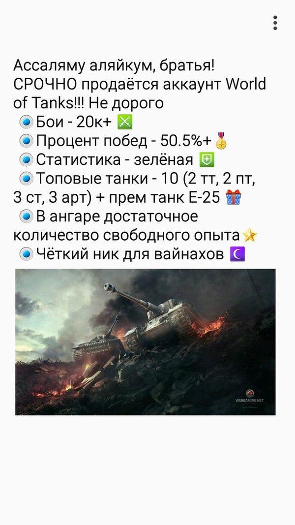 Вопрос к танкистам World of Tanks, продажа, Стоимость, недорого