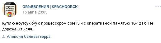 Нашел в группе вк ВКонтакте, ноутбук, Покупка, 8к