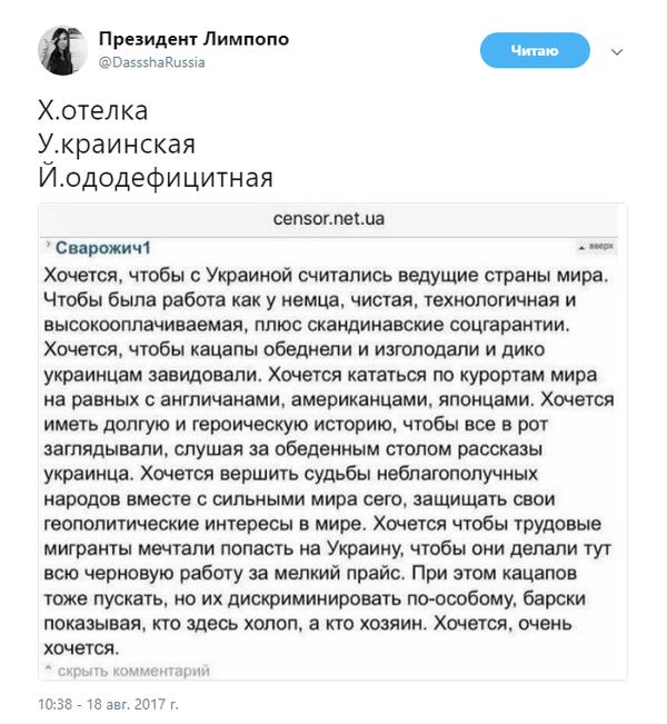 Влажные мечты... Политика, Украина, влажные мечты, цензор, стырено с твиттера