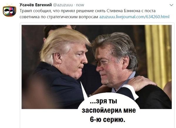 Не спойлери! twitter, новость, Трамп, увольнение, Игра престолов, Шутка