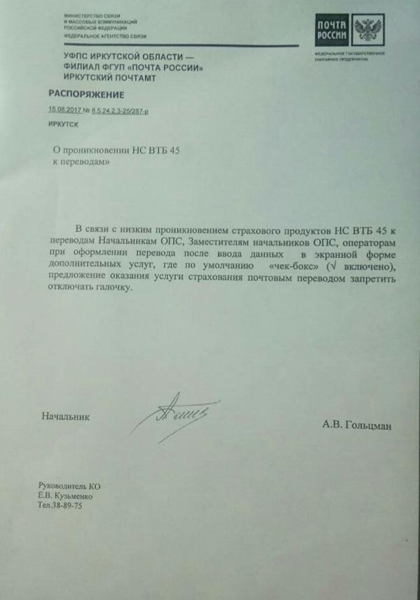 Снова Почта России Почта России, распоряжение, страховка