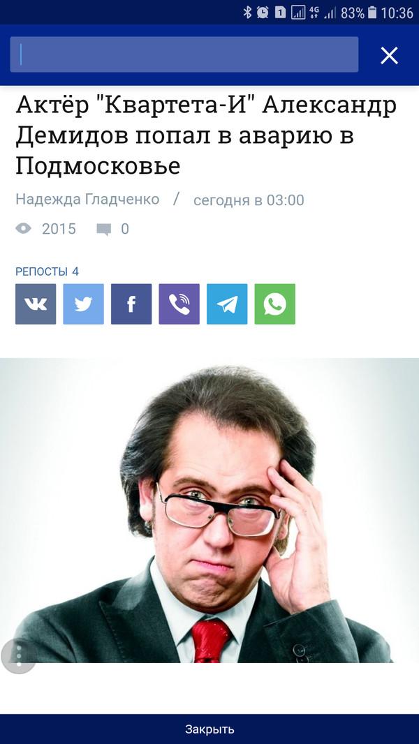 Что не так с этим актером? актеры, Александр Демидов, авария