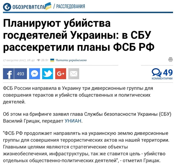 В СБУ рассекретили планы ФСБ РФ Политика, ФСБ, Россия, Украина, СБУ, секрет, удивительная страна, обозреватель