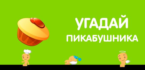 Угадай пикабушника или необычная история разработки Android игры игры, android, gamedev, длиннопост