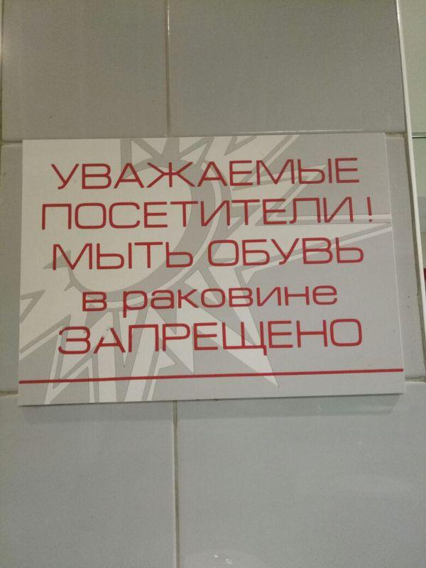 А так хотелось... Красноярск, Табличка
