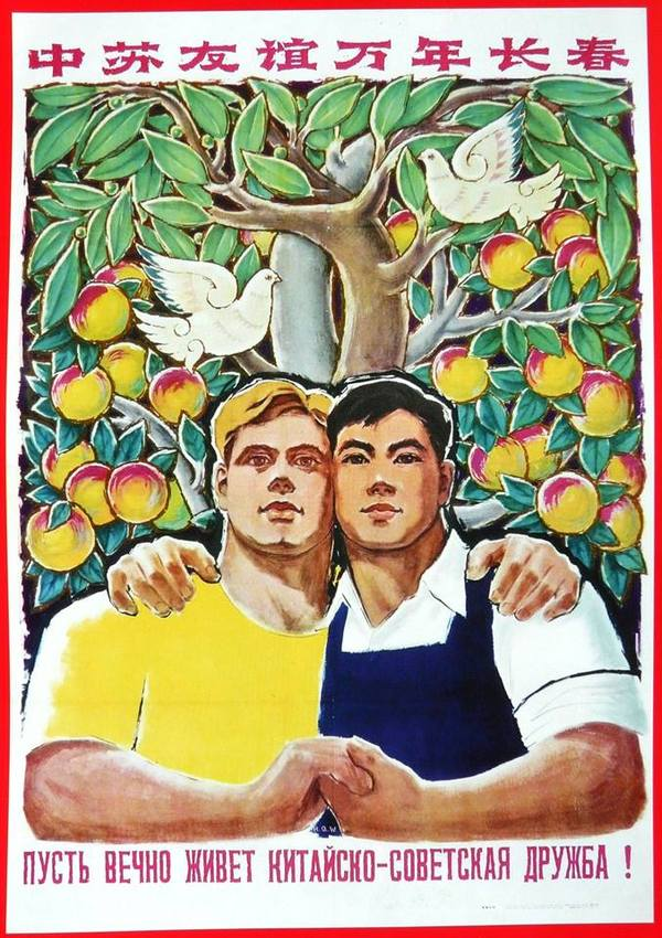 Плакаты пропаганды советско-китайской дружбы Советские плакаты, Китай, история, длиннопост