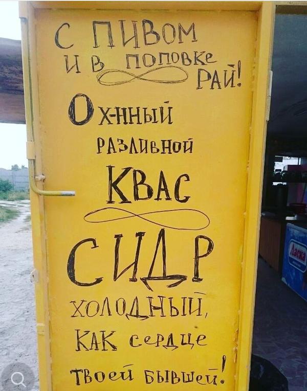 Хмельная цыпа маркетинг, не реклама, Крым, длиннопост
