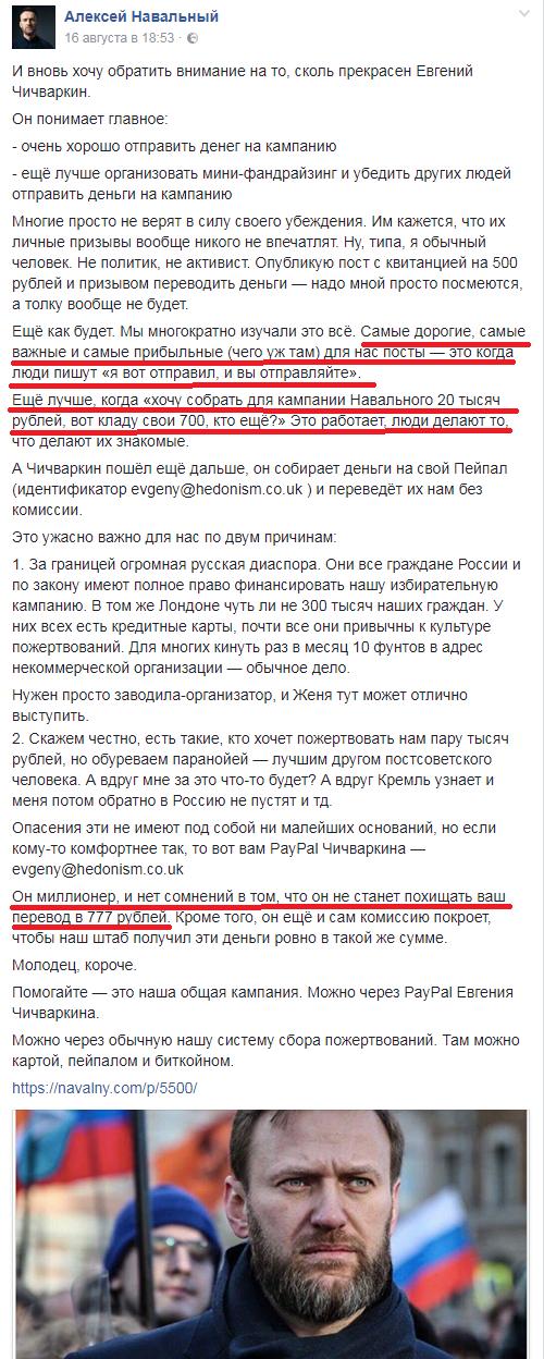 Это, как минимум, шедевр. Россия, политика, Алексей Навальный, Чичваркин, скриншот, СМИ, Facebook