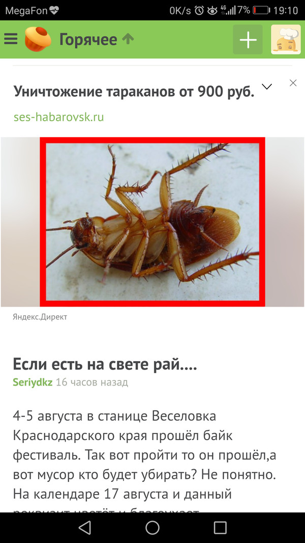 Новые технологии мать их Тараканы, Яндекс, Новые технологии, Полное погружение