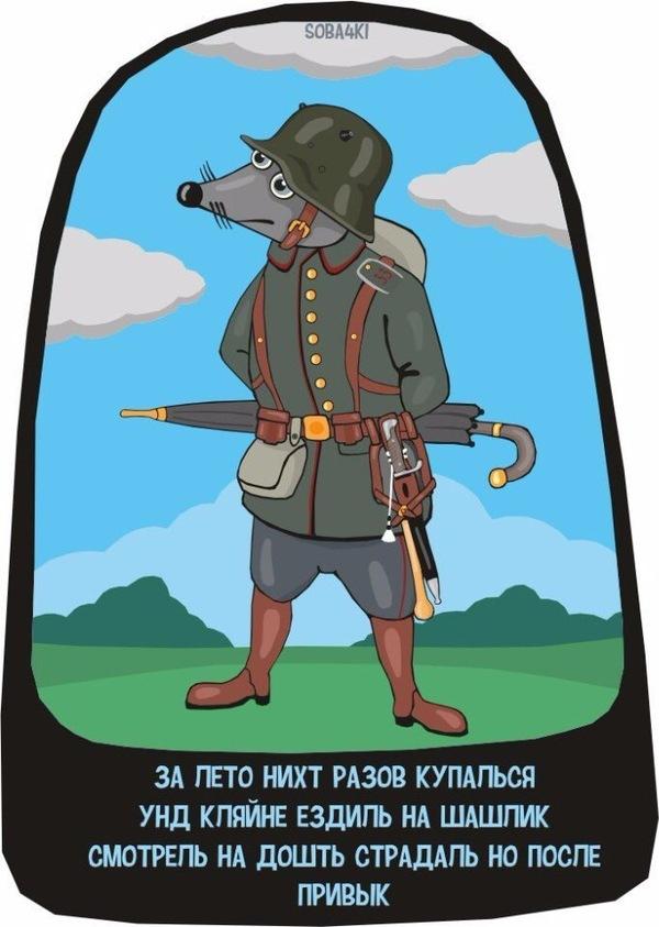 Зомме ин Русланд