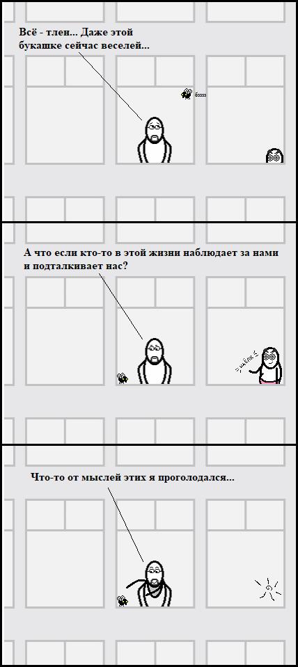 Жизовое... Cynicmansion, Комиксы, Человек-Паук, Михаил