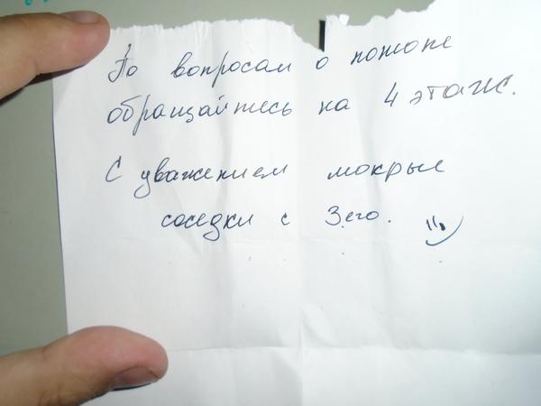 Веселая записка соседу Братск, потоп, соседи, улыбнуло, привет читающим тэги