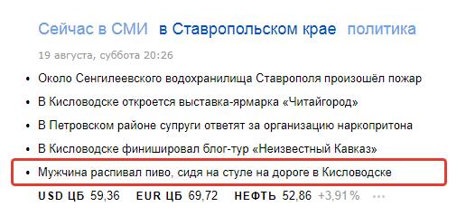 Коротко о главном Кисловодск, СМИ, Новости, яндекс новости