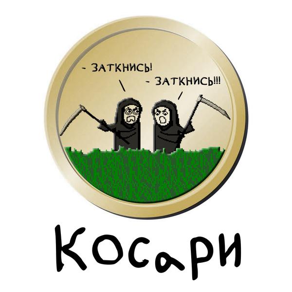 Монета с Косарями