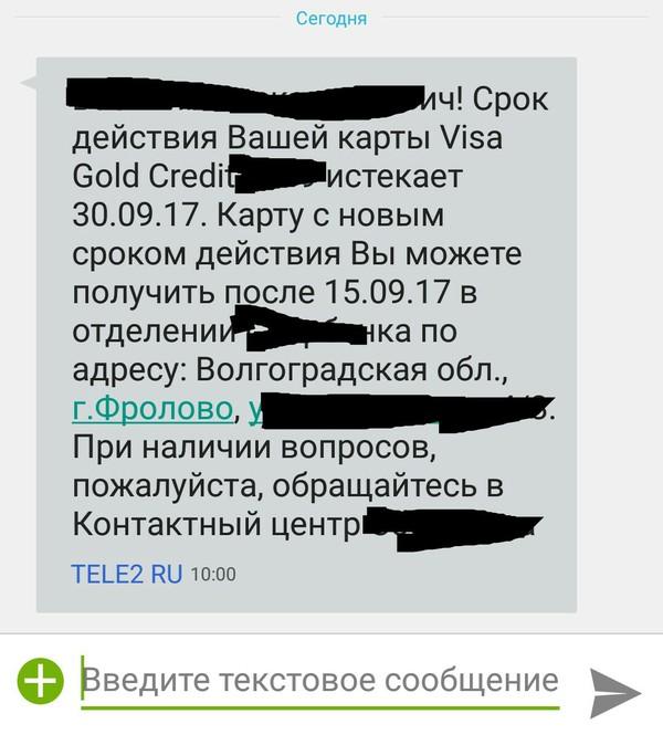 Пришло сегодня СМС из зеленого банка банк, карта