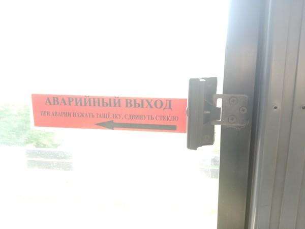 Аварийный выход автобус, логика, безопасность, мы все умрем