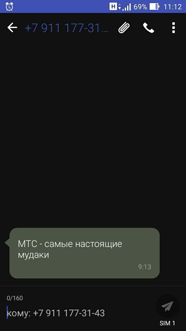 Неизвестные борцы против МТС МТС, смс