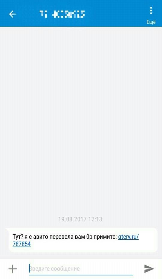 Мошенники или нет ? смс, Авито, картинка с текстом, текст