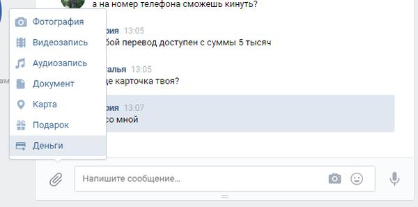 Вконтакте и доступ к финансам ВКонтакте, мошенники, финансы, банковская карта