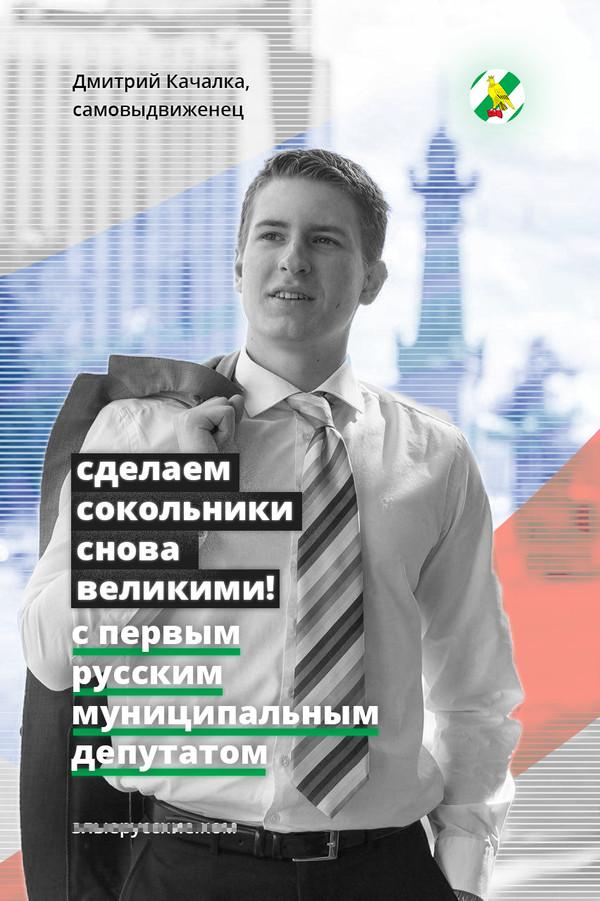 Make Sokolniki Great Again