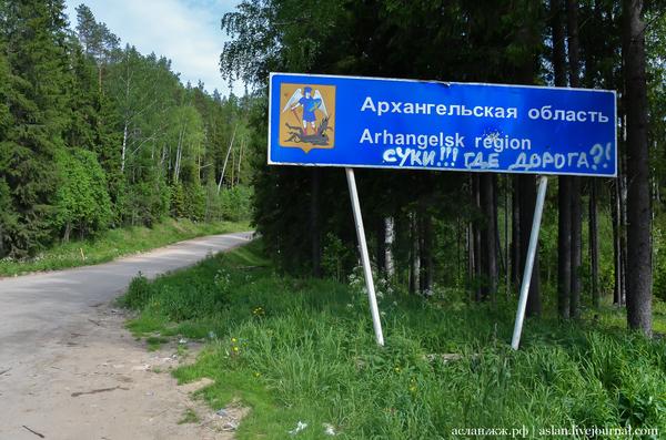 Добро пожаловать! дорога, Архангельская область