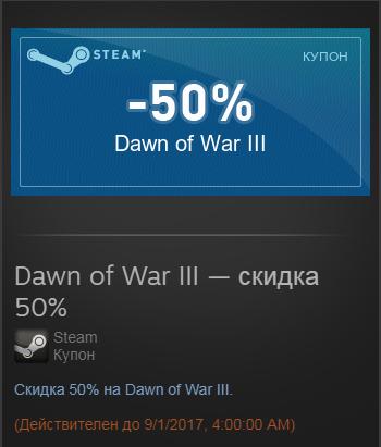 Отдам купон Steam steam, купоны
