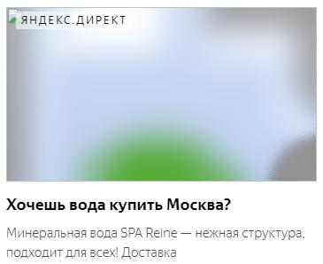 Яндекса вам вода продаёт, однако яндекс, реклама, прикол