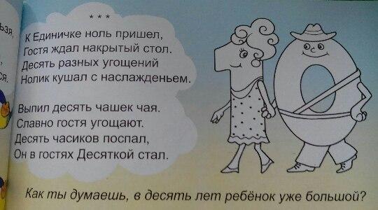 """Из книги """"Мудрая математика"""""""