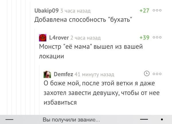 Завести девушку, чтобы избавиться от неё)) звание, Комментарии, забавное, пикабу, мотивация, длиннопост