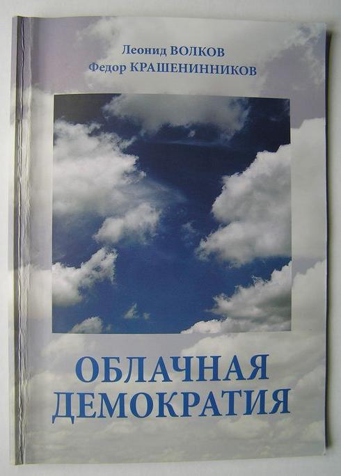 Электронная демократия книги, Демократия, теория, Философия, длиннопост, текст, прямая демократия, идеология