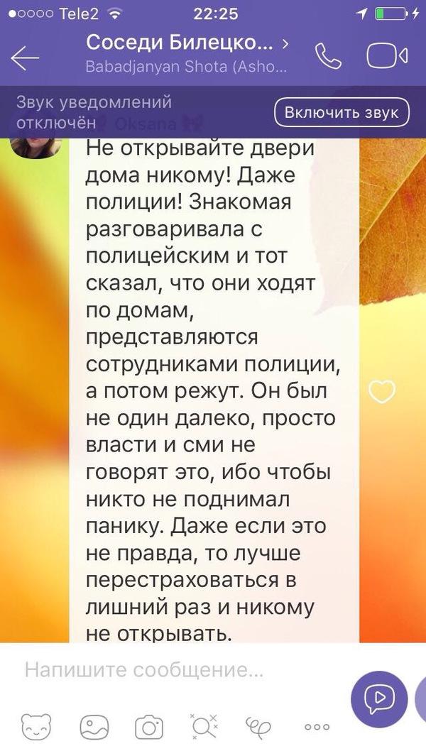 Истерия в Сургуте Сургут, Сургутская резня, Новости, теракт?, истерия, видео, длиннопост