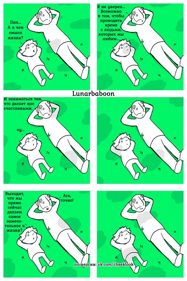 О смысле жизни. Lunarbaboon  Ep. 255 - Point Lunarbaboon, отцы и дети, семья, смысл жизни, Комиксы