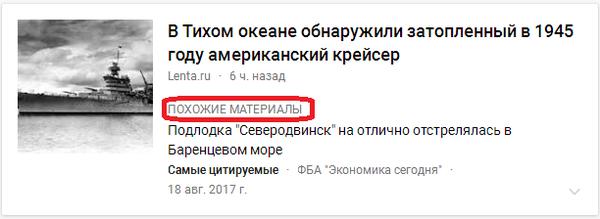 Гугл знает как подбирать похожие новости!