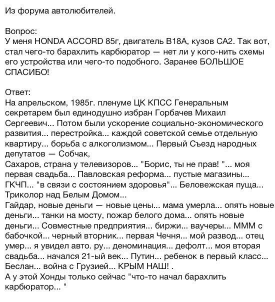 Реклама Honda Accord ВКонтакте, Honda, Россия