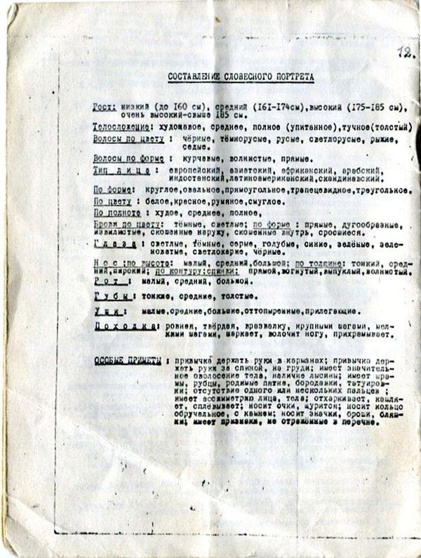 Инструкция по составлению словесного портрета. Выдержка из инструкции КГБ СССР