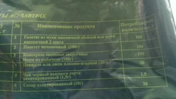Казахстанский армейский сух паёк армейский сухпаек, Казахстан, длиннопост