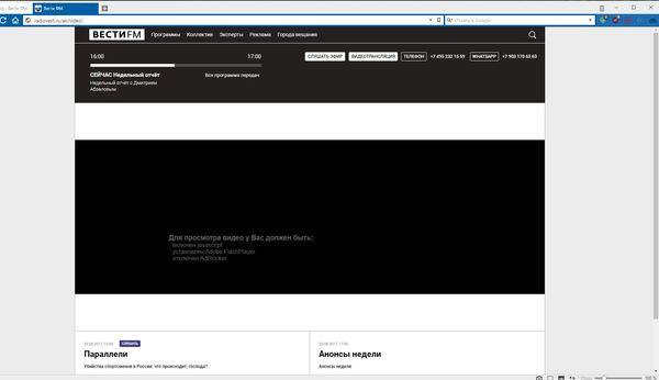 ВГТРК и реклама Россия 24, Реклама, Adblock, Вести-ФМ, мат, длиннопост