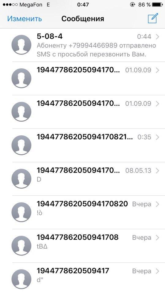 Не понятные смс IOS, apple, Iphone 7, смс, Ошибка, длиннопост