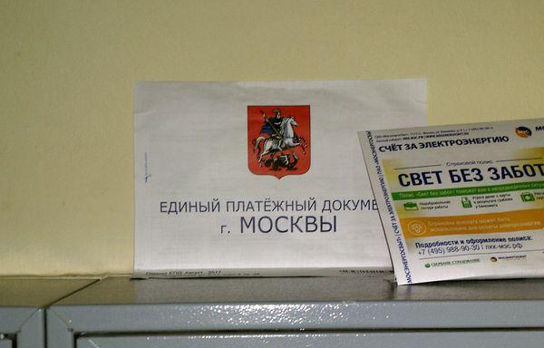 """В Москве раскладывают фейковые """"платежки"""". Не попадитесь на мошенничество! мошенники, Мошенничество, почта, коммунальные платежи, опасность, бдительность, длиннопост"""