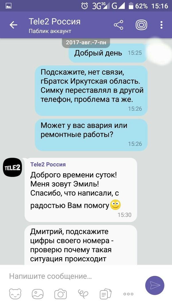 TELE2 техподдержка теле2, связь, Техподдержка, длиннопост