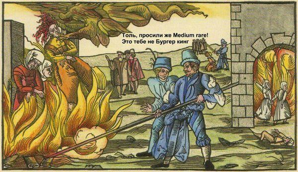 Средневековая прожарка.