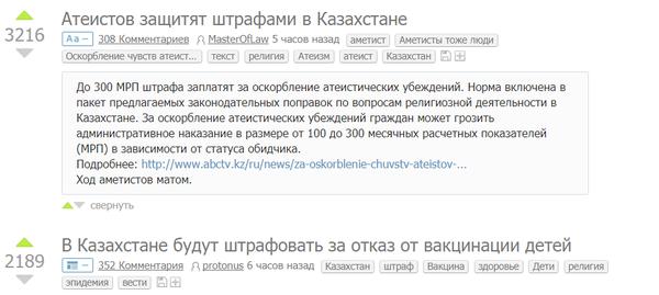 Что происходит в Казахстане? Какой-то внезапный всплеск здравомыслия