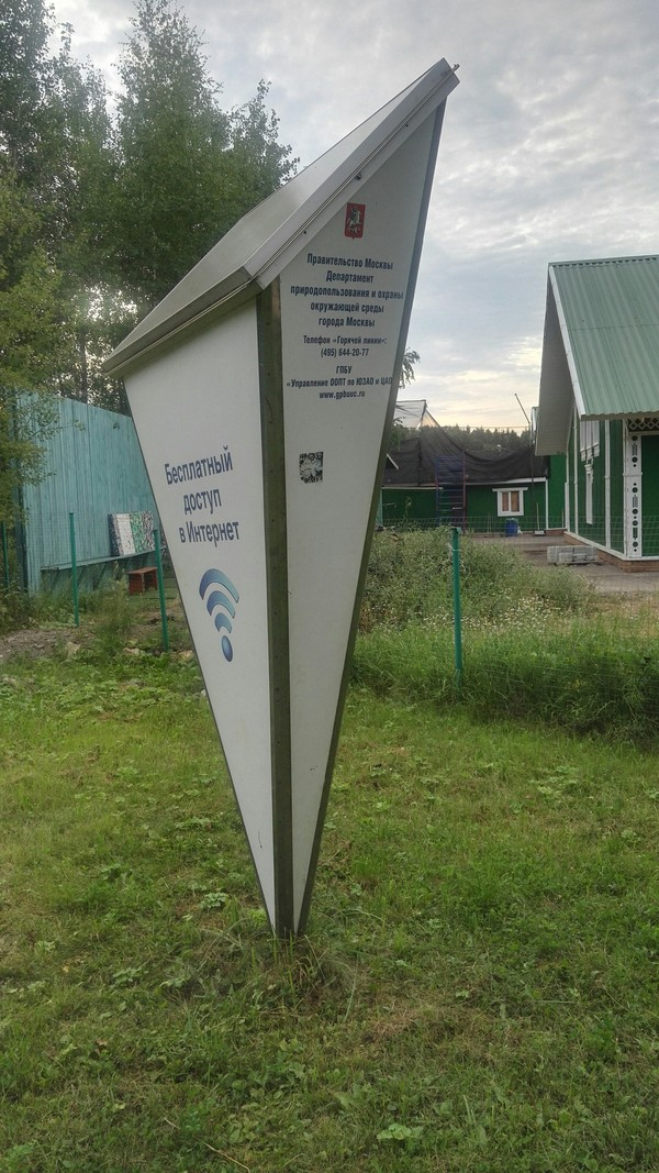 """Очередной """"запущенный"""" проект интернет, халява, wi-fi, госпрограмма, Бутово, длиннопост"""