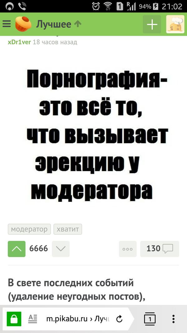 Адское совпадение! Октябрьская революция, Ленин, Модератор, Длиннопост